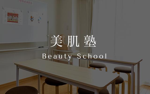 美肌塾イメージ
